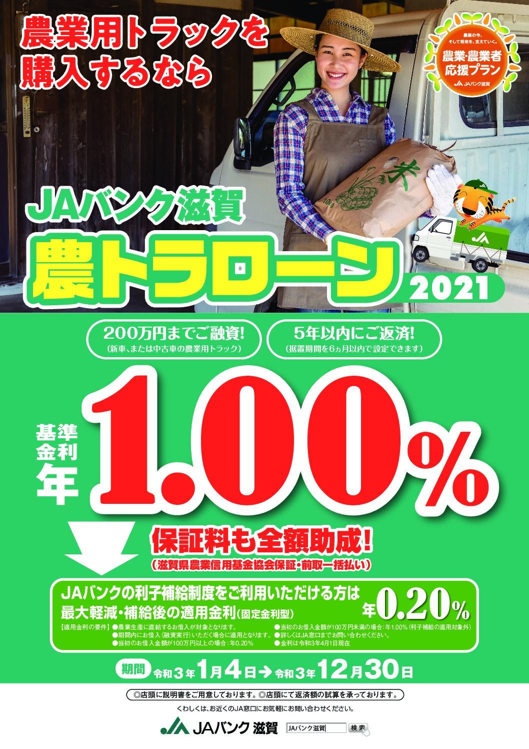 JAバンク滋賀 農トラローン2021