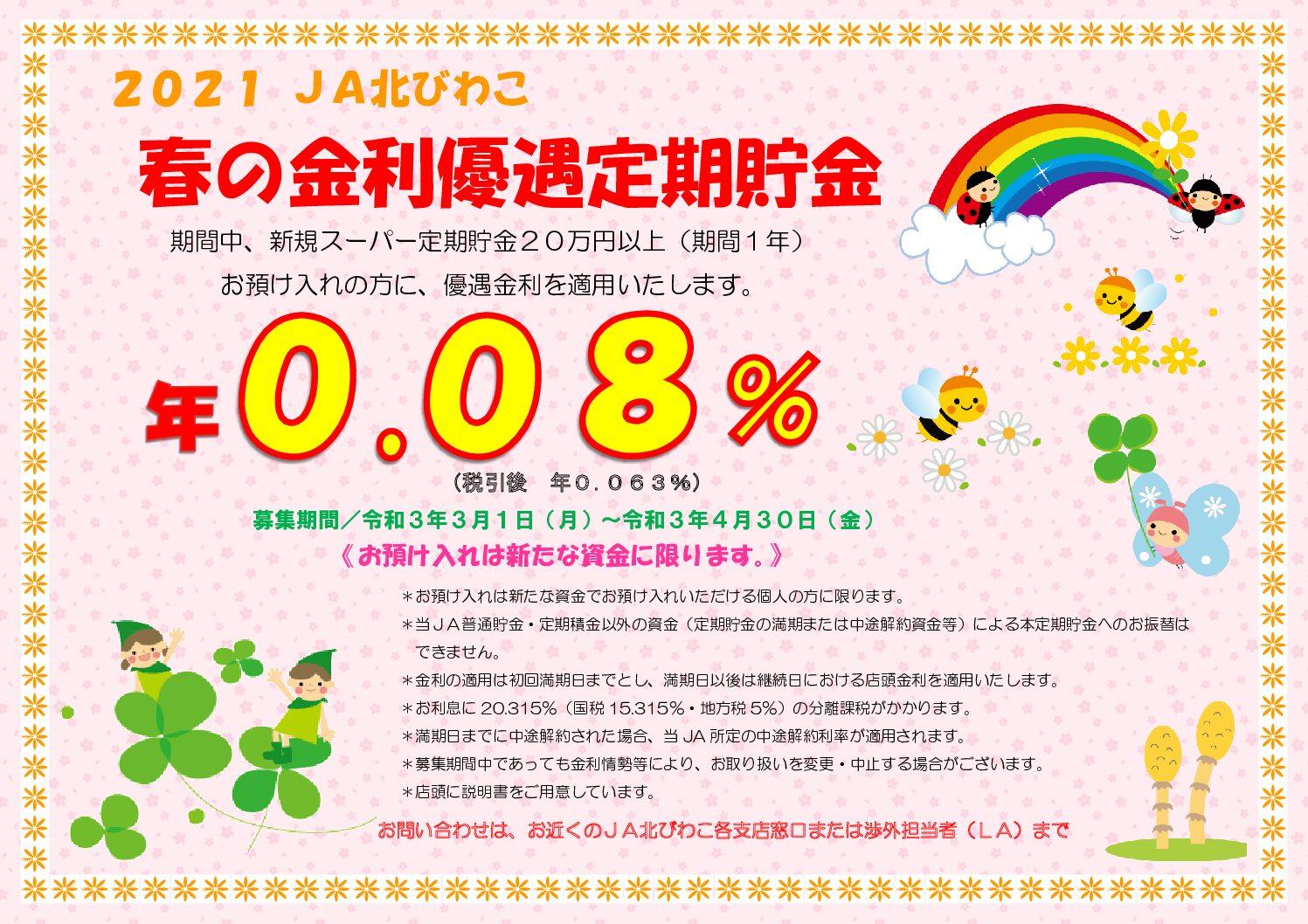 2021春の金利優遇定期貯金