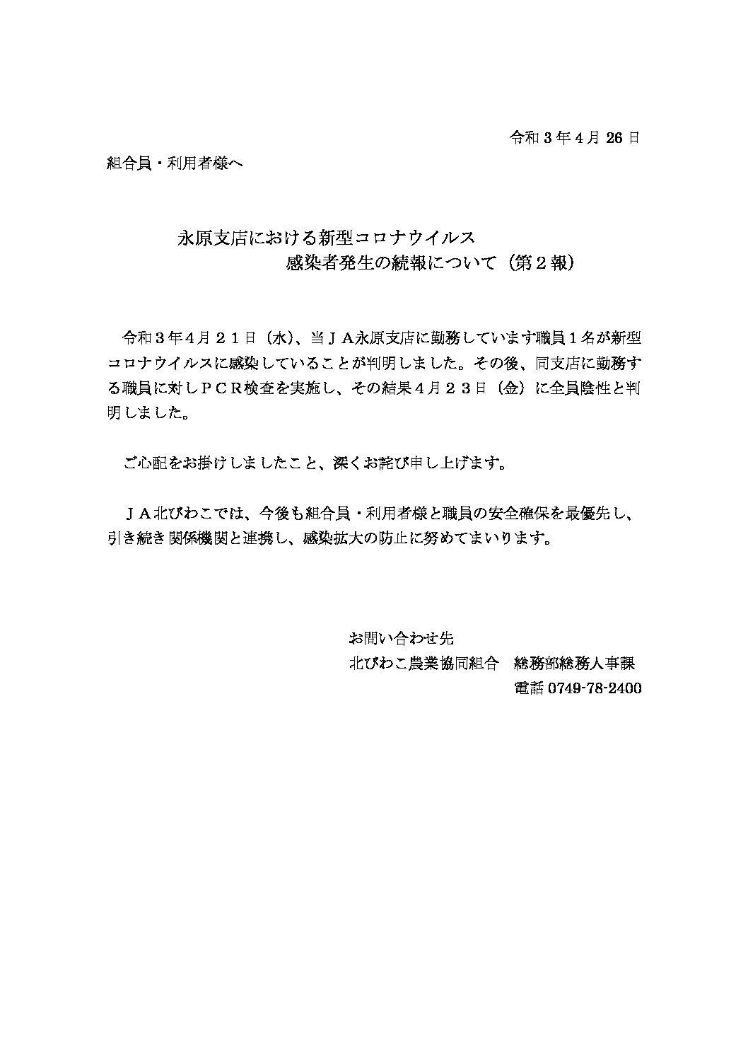永原支店における新型コロナウイルス感染者発生の続報について(第2報)