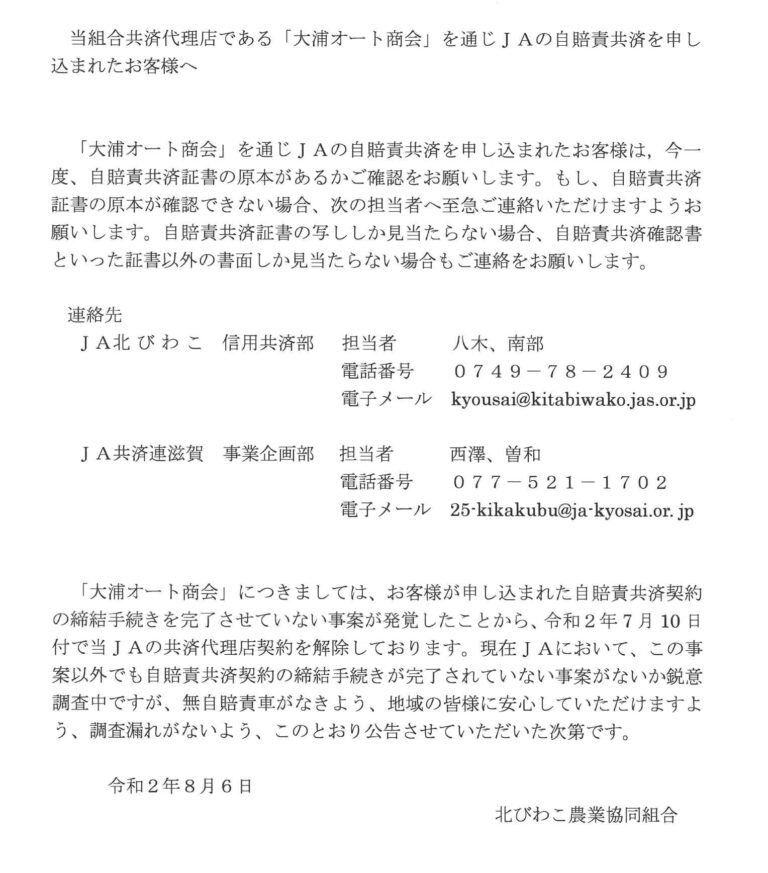 大浦オート商会を通じてJAの自賠責共済を申し込まれたお客様へ